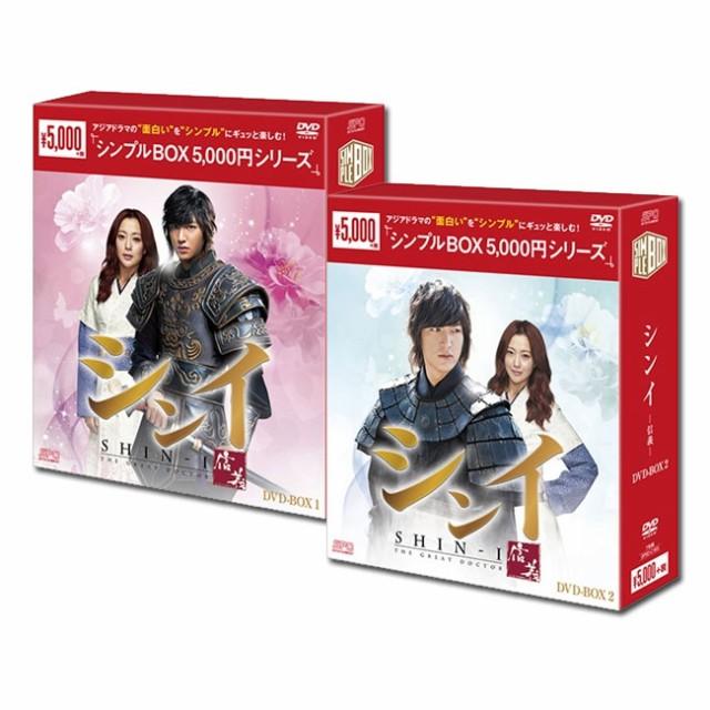 【送料無料】 シンイ-信義- DVD-BOX1&2<シンプ...