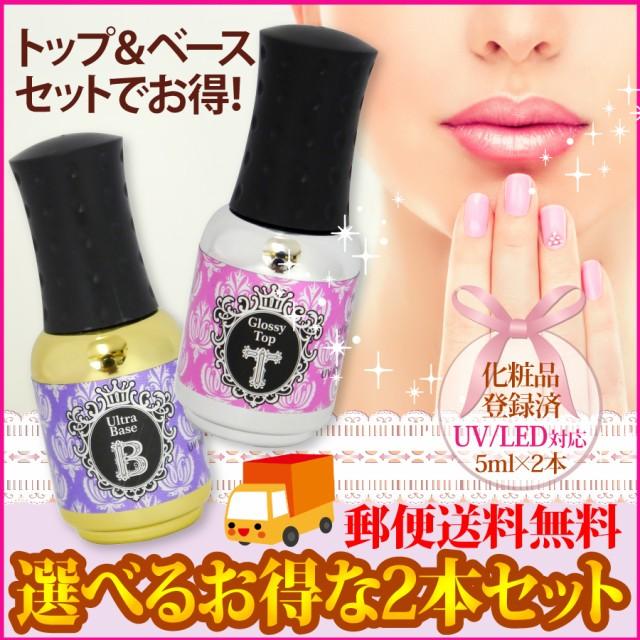 【郵便送料無料】ウルトラベース&グロッシートッ...
