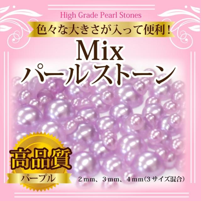 メール便OK【31】【Mixサイズ半円パール/パー...