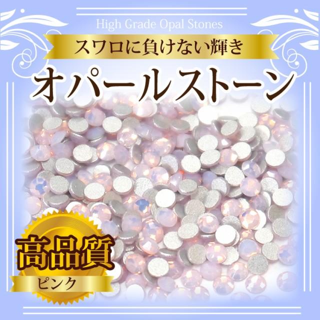 【メール便OK】【高級ガラスストーン/オパールピ...
