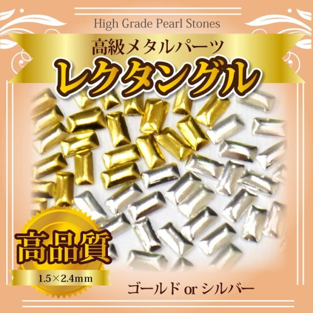 メール便OK【45】【レクタングル】高級メタルパー...