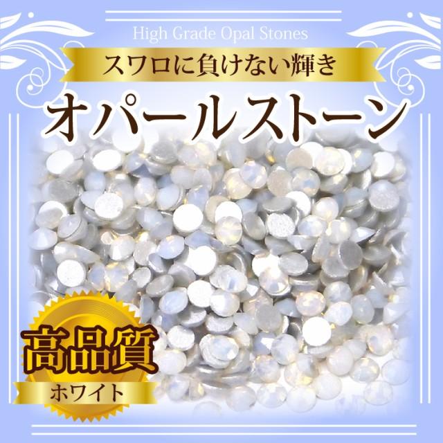 【メール便OK】【高級ガラスストーン/オパールホ...
