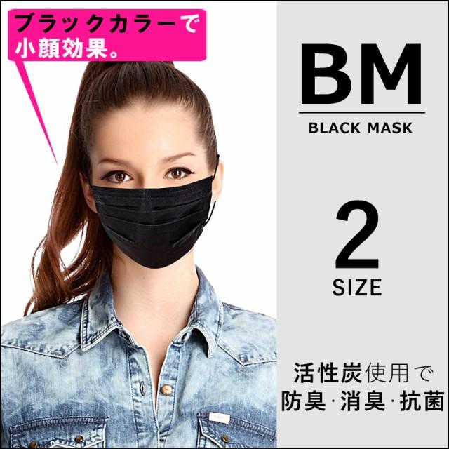 【処分特価】 【小顔効果アリ】 ブラックマスク 5...