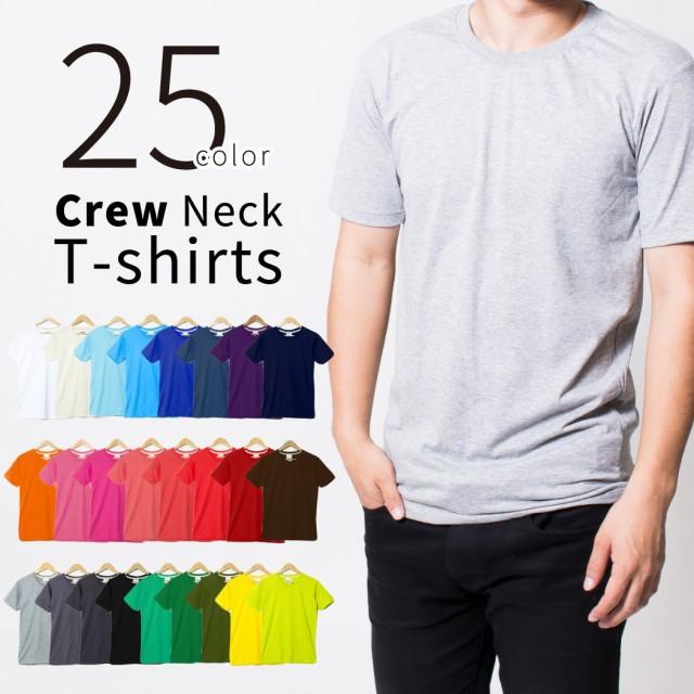 [無地Tまとめ割]Tシャツ メンズ 半袖 無地 クルー...