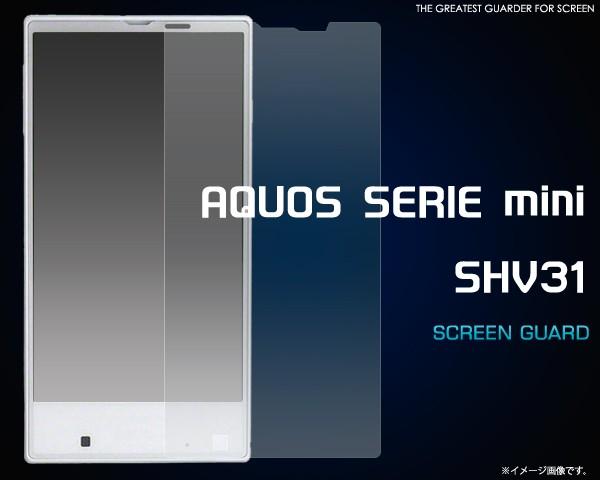 【AQUOS SERIE mini SHV31用】液晶保護シール *au...