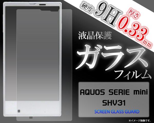 【AQUOS SERIE mini SHV31用】液晶保護ガラスフィ...