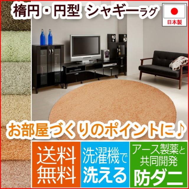 【SALE】洗える円形シャギーラグ 防ダニ・抗菌ラ...