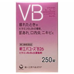 新エバユースB26  250錠 【第3類医薬品】