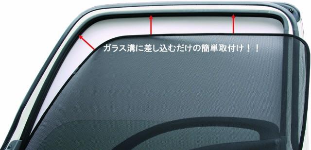 眩しい光を遮断【エコネット 220 ハイエース200系...