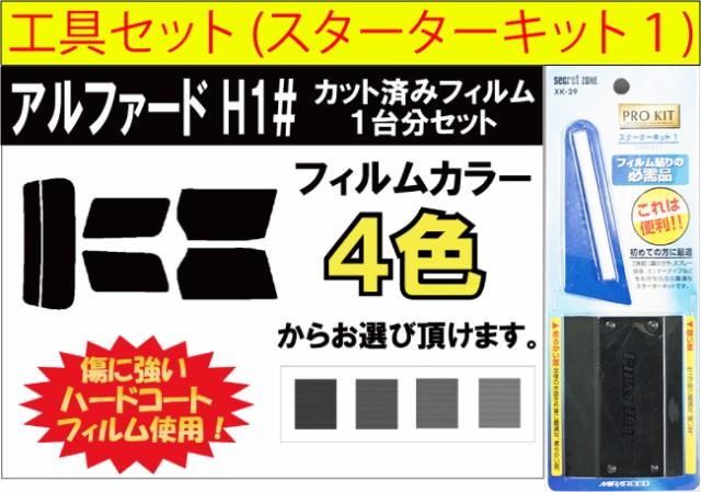 【キット付】 アルファード 10系 カット済みカー...