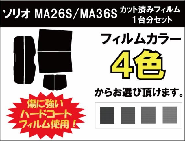 ソリオ MA26 / MA36 カット済みカーフィルム リア...