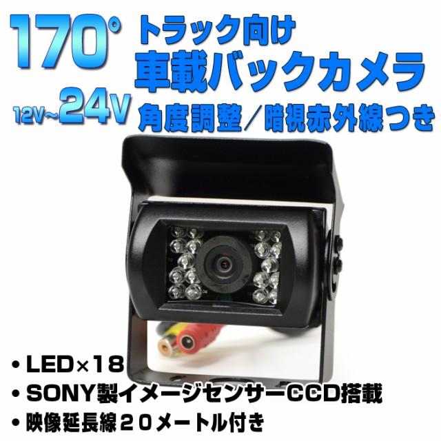 170度バックカメラ/角度調整/トラック24V対応/...