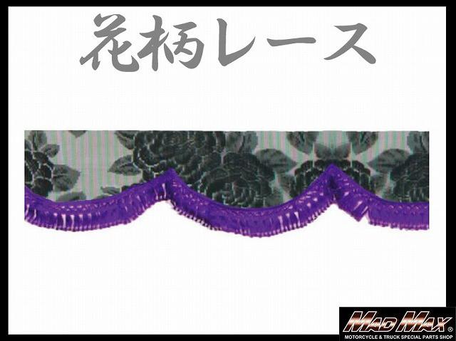 雅(ミヤビ) レースフロントカーテン S(1500mm)パ...