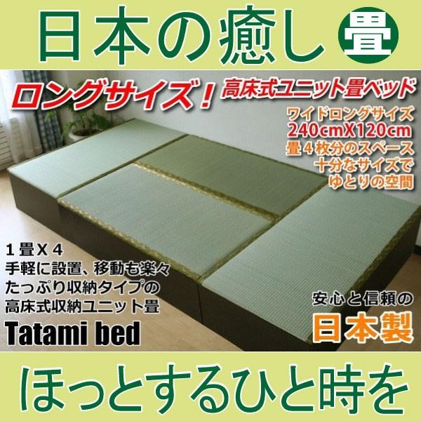 送料無料 高床式ユニット畳 1畳×4本 ロングベッ...