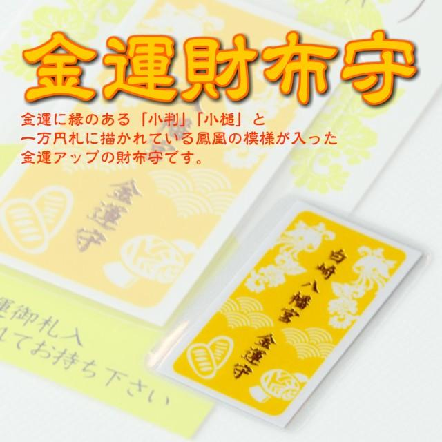 金運財布守 カードタイプ 鳳凰/打出の小槌/大判...