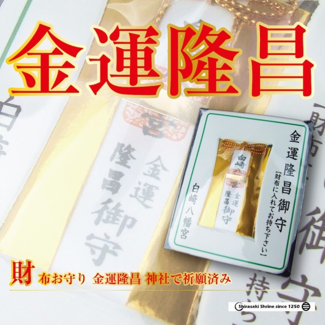 お守りランキング1位獲得金運隆昌☆財布お守りカ...