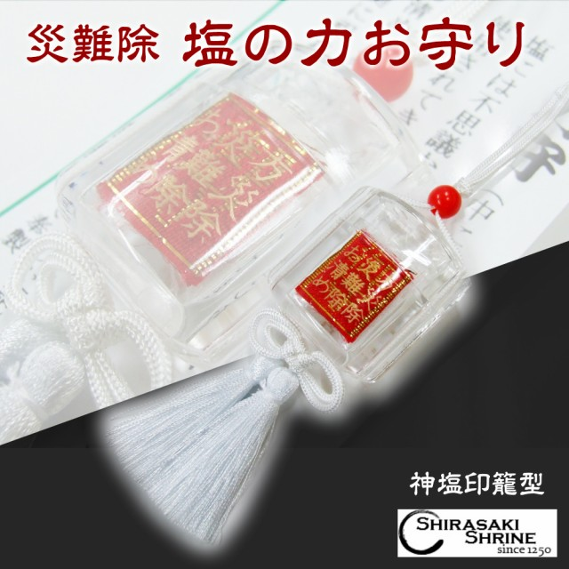 浄化 神塩印籠型お守り 開運招福 魔除け 災い...