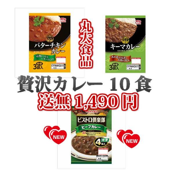 【送無】丸大贅沢3種カレー10パック/レトルト食品...
