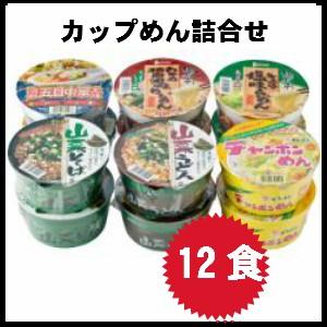 カップめん詰合せ 12食食品/レトルト/麺/保存食品...