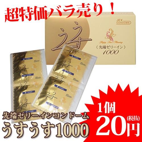 グッズ 超特価 コンドーム うすうす 1000 バラ売...