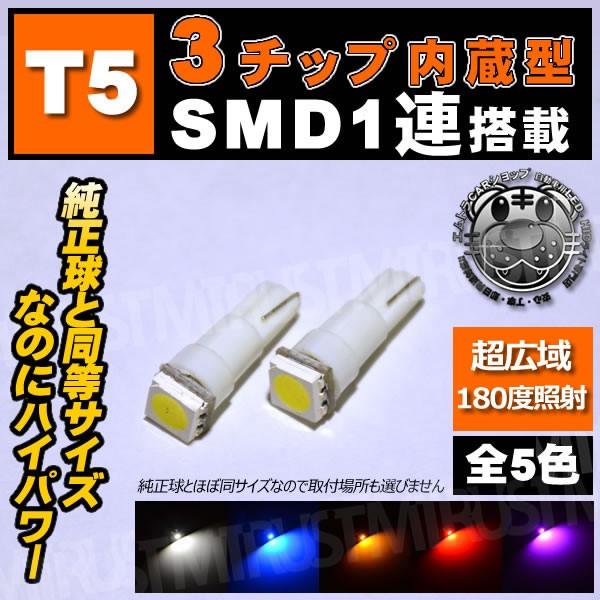 T5 LED 3チップ内蔵SMD 1連搭載 ウェッジ球 カラ...