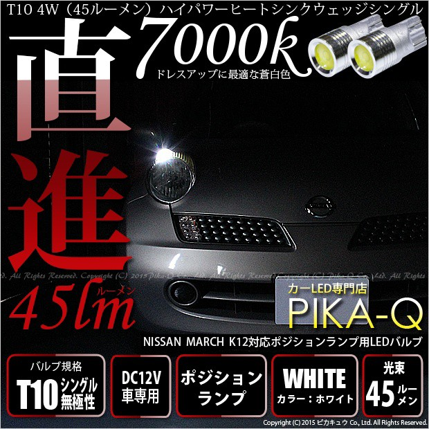 3-B-9 即納★K12マーチ ポジション対応 T10 4W(4...