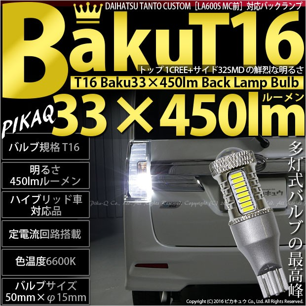 5-A-2 【即納】タントカスタム LA600S(MC前)対応T...