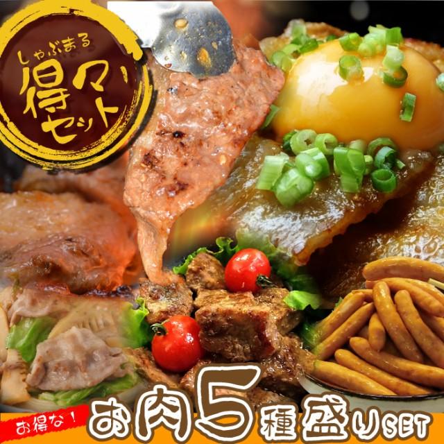 【送料無料・冷凍商品】得々セット たっぷり5種...