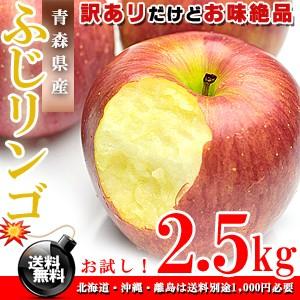 青森県産ふじりんご お徳用 2.5kg 訳あり/