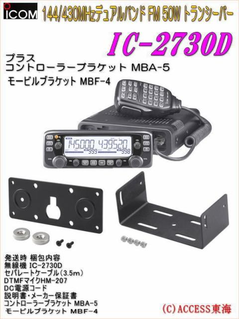 【送料無料】アイコム IC-2730D (IC2730D) 144/...