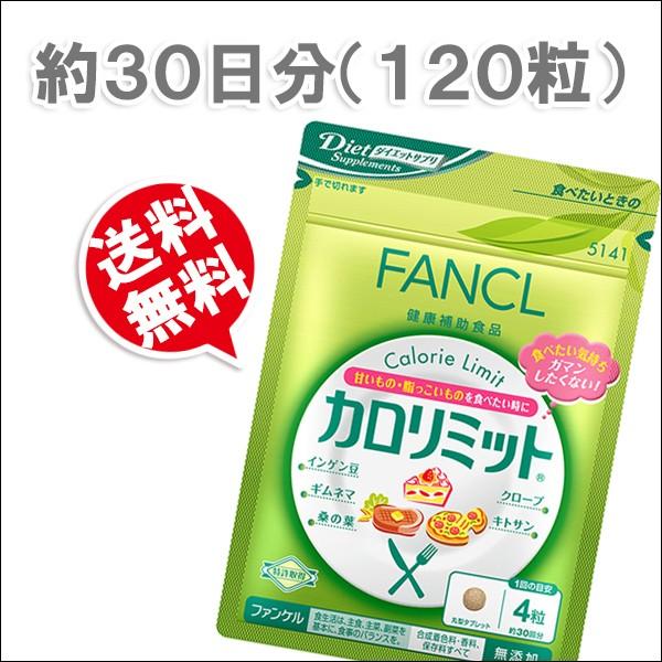 【メール便 / 送料無料】カロリミット約30回分/1...