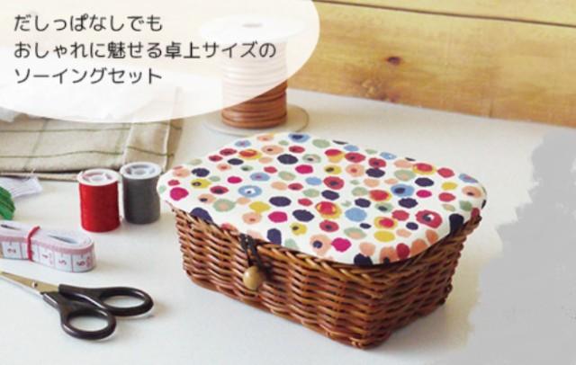 【送料無料】ソーイングセット【かわいい★裁縫箱...