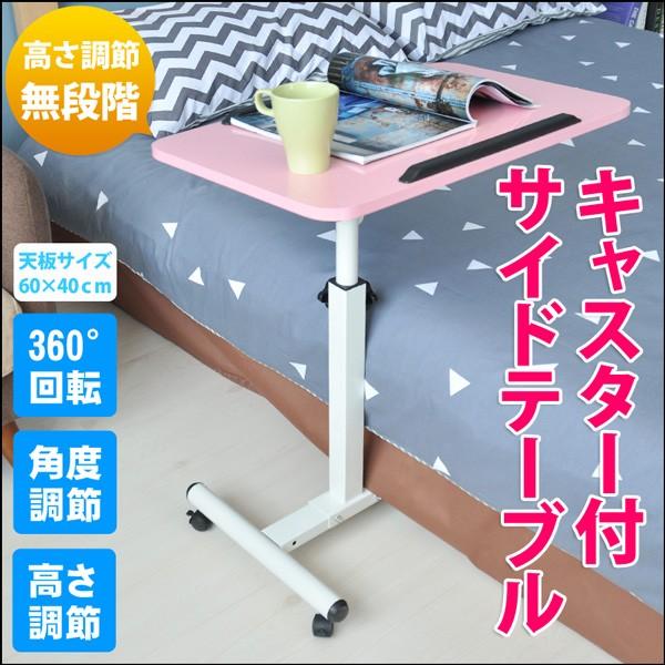 送料無料 サイドテーブル ベッドサイドテーブル ...