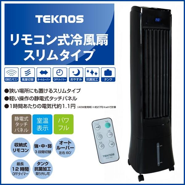 【送料無料】冷風扇 冷風扇風機 リモコン式 スリ...
