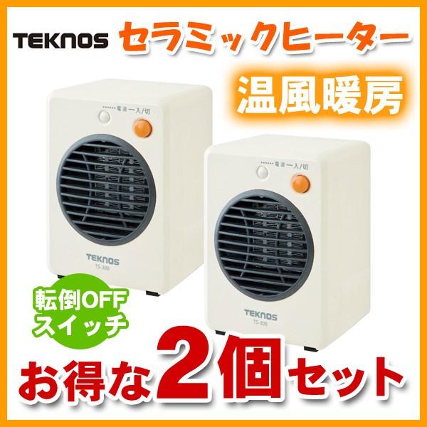 【送料無料/お得な2個セット】温風による循環暖房...