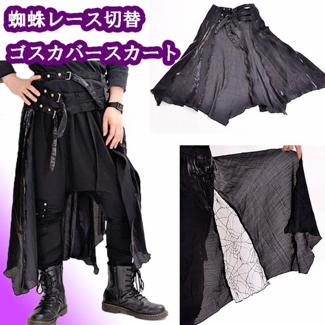 カバースカート蜘蛛レース切替ビンテージサテン風...