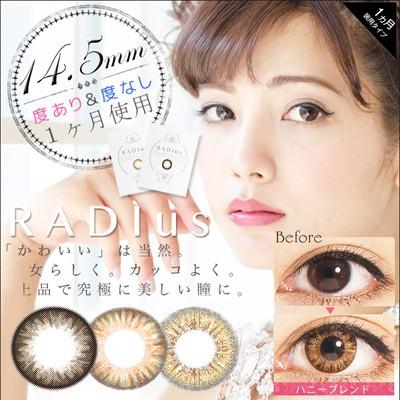 度あり ラディアス マンスリー RADIus 1箱1枚(片...