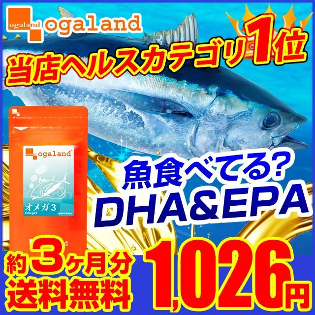 ★送料無料★お徳用オメガ3-DHA&EPA&α-リノレン...