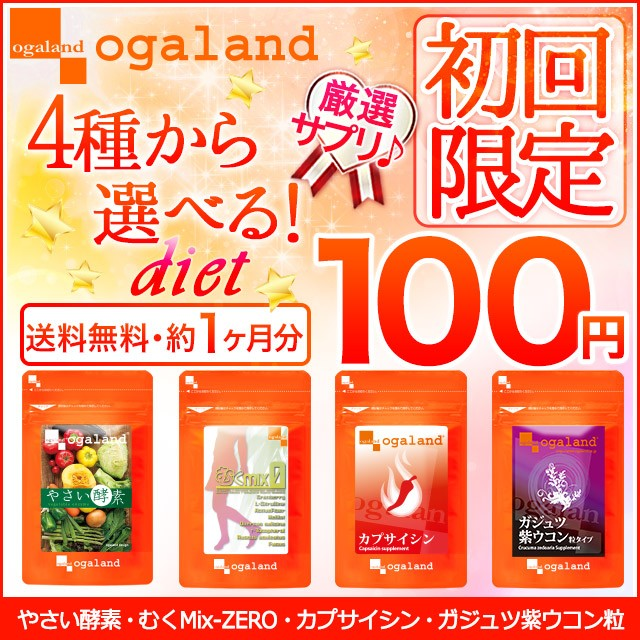 ■初回限定■4種から選べる☆ダイエット 100円 サ...