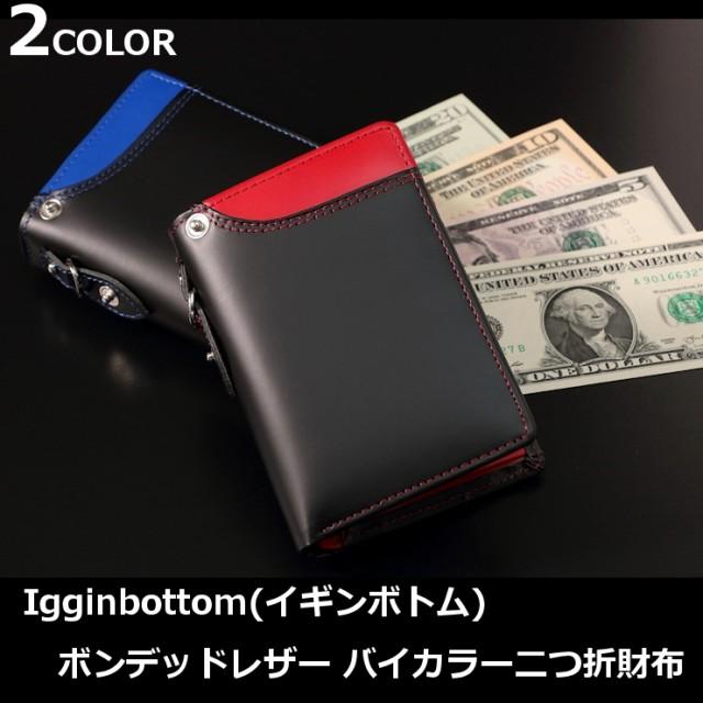 財布 メンズ 二つ折財布 バイカラー 革 ボンデッ...