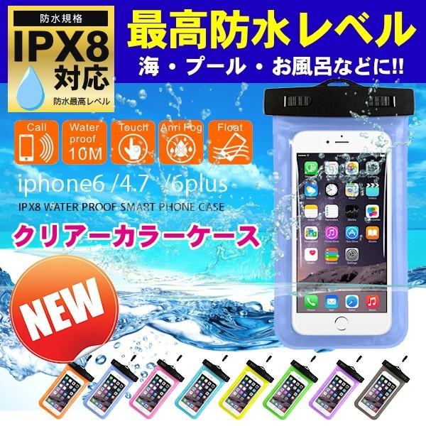 【定型外送料無料】iPhone6/6S 防水ケース アイフ...