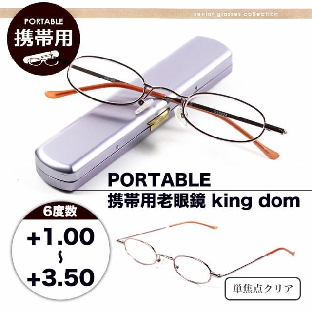 老眼鏡 シニアグラス レディース おしゃれ 携帯用...