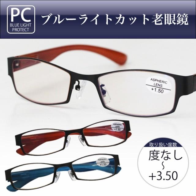 【定型外送料無料】ブルーライトカット PC老眼鏡 ...