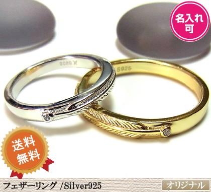 送料無料 刻印可能 リング 指輪 フェザー イエロ...