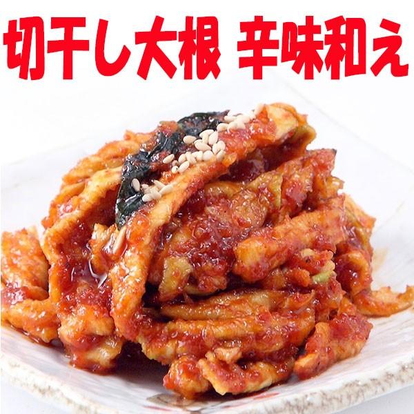【冷蔵】手作り★おばあちゃん 切干し大根 辛味和...