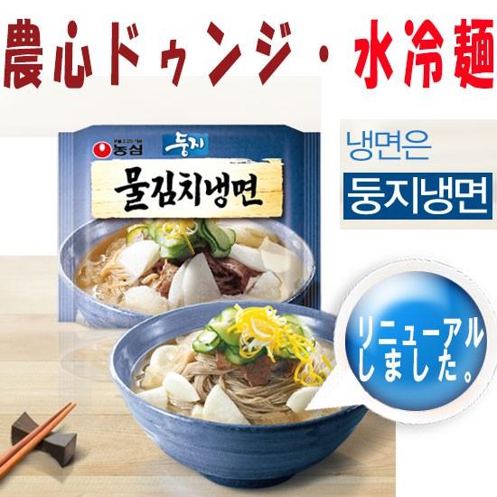 ★農心 ドゥンジ水冷麺セット(161g)★韓国食...