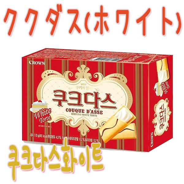 CROWN・ククダス(ホワイト) 72g★韓国食材/韓国...