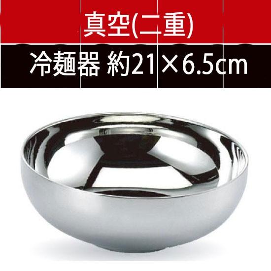 真空 2重ステンレス冷麺器-幅21cm・高さ6.5cm...
