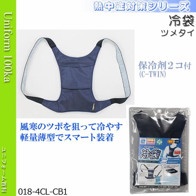 春夏・アクセサリー/熱中症対策/冷袋/FUKUTOKU/4C...