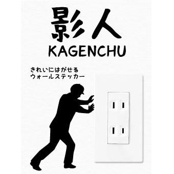 【ウォールステッカー】コンセントやスイッチ周り...